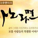 휴먼다큐 사노라면 철원 메주 오지마을 분자할매 MBN 317회 다시보기 317화
