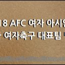 [2018 AFC 여자 아시안컵] 한국 여자축구 대표팀 명단, 대한민국 조별리그 일정.
