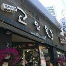 <대구 여행> 평화시장 닭똥집 맛집 + 김광석거리 + 삼덕동 마카롱 맛집 삼더크