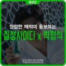 칠성사이다 x 박형식 광고