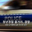 영화 청년경찰 줄거리, 결말 - 난자매매 실화 논란