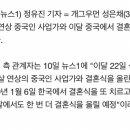 """성은채, 13살 연상 中사업가와 결혼 """"애칭은 작은 아빠"""""""