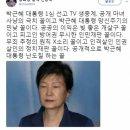 박근혜 재판 김세윤 판사