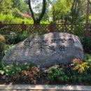 전주 산책하기 좋은 한국도로공사 수목원