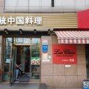 김학래 중국집 린찐 코스메뉴 간단 후기