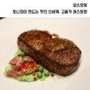 [신사동 맛집] 앙스모멍 - 토니정이 만드는 맛의 신세계, 고품격 레스토랑