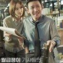 <b>JTBC</b> 금토드라마 허쉬
