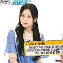 이번주 주간아이돌 여자친구 엄지.gif