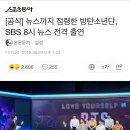 달려라아미 SBS 8시 뉴스 달글