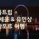 """배틀트립 싱가포르 """"문세윤 & 유민상"""""""
