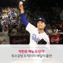 """박찬호 예능 도전기! 독수공방 """" 빅피처 패밀리 출연"""