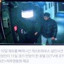 한정민 제주도 쏘쏘 게스트하우스 살인 용의자 한정민 인스타그램+페이스북 공개!