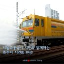 서울교통공사 시민과 함께하는 특수차 시연회