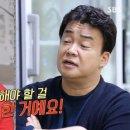 골목식당 홍탁집 아들 백종원 홍은동 포방터시장