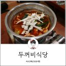 송탄 두꺼비식당, 양푼갈비 맛집 후기 - 평택