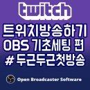 트위치 방송 세팅 하기 (OBS Studio 초보)