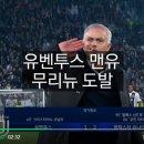 유벤투스 맨유 무리뉴 감독 도발 동영상