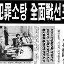 윤석양 이병 `보안사 사찰` 폭로