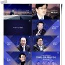 JTBC 신년 토론회-막무가내 김성태 의원 자유한국당의 민낯만 드러냈다