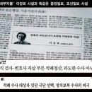 <내부자들>과 똑같아 소름 돋는 조선일보 사설