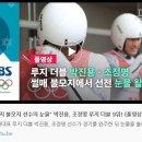 """""""루지 불모지 선수의 눈물"""" 박진용, 조정명 루지 더블 9위! (풀영상) / SBS / 2018..."""