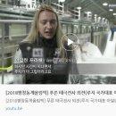 [2018평창동계올림픽] 푸른 태극전사 외전(루지 국가대표 아일린 프리쉐)