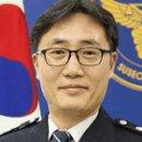 윤규근 총경 승진 서장 경찰청 인사담당관