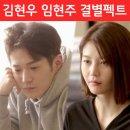 김현우 임현주 결별 하트시그널 오영주 목격담 펙트