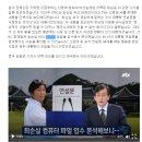 JTBC가 정유라 노트북을 최순실 태블릿 PC로 바꿔치기한 시점...
