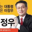 해남군수예비후보 이정우