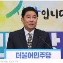 김병기 민주당의원, 국정원에 갑질의혹