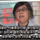 최순실 25년 구형 괴성질러 아아악! 억울하다!