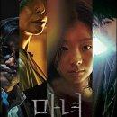 <영화> 마녀 (결말, 해석) 대형신인 김다미의 탄생