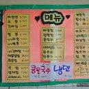 나주 인생 탕수육 달인 중국집 맛집 우남식당