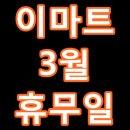 이마트 휴무일 3월 총정리