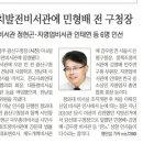 민형배 지역위원장, 청와대 자치발전비서관 임명 관련 언론보도