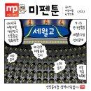 극우 만화가 윤서인 논란, 프로필, 아내, 소녀시대, 강남건물주 아버지, 세월호