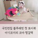 <b>CJ오쇼핑</b> 블루래빗 아기전집 첫번째 아기책 육아필수템