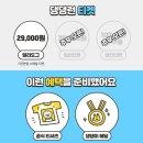 [2019 댕댕런] 개통령 강형욱과 함께 달리는 개라톤 행사 일정 정보