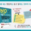 대한민국 최고의 한국세일즈연구소 영업코치 권태호