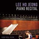 (6.7) 이호정 피아노 독주회