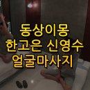 동상이몽 한고은 신영수 얼굴 축소 김무열 마사지 위치와 정보
