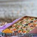 허영만 백반기행 <b>오이</b>김밥