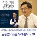방학 추천 도서 : 김동연 부총리의 저서 '있는 자리 흩트리기'
