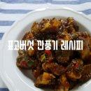 카트쇼 유하나 레시피 표고버섯 깐풍기 만들기