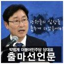 <박범계 국회의원> 더불어민주당 대표 공식 출마선언!!