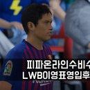 피파온라인4 수비수 LWB 이영표 영입 후기
