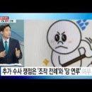 우원식 추미애의 임기말 '뒷끝 작렬'