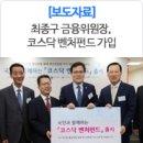 최종구 금융위원장, 코스닥 벤처펀드 가입