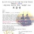 뮤지컬 `보물섬` 무료공연 안내